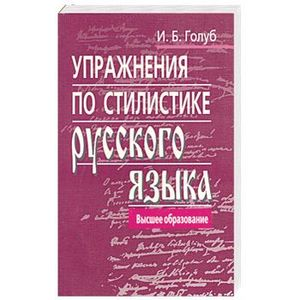 языка упражнения голуб русского стилистике по решебник