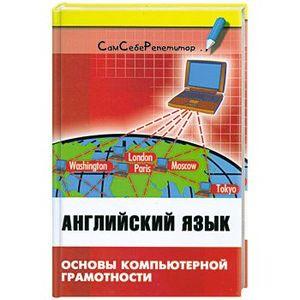 Решебник Учебнику Радовель Основы Компьютерной Грамотности