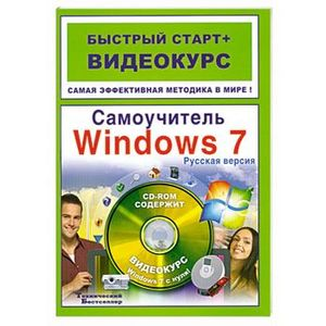 Самоучитель Windows 7+CD