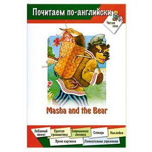 Masha and Bear/Маша и медведь