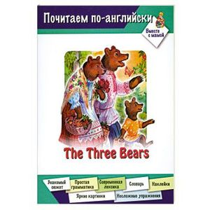 The Three Bears/Три медведя
