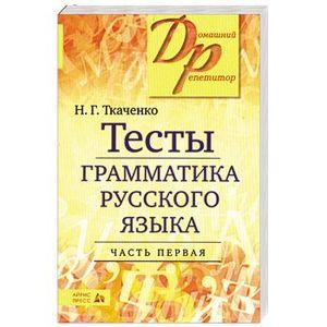 Гдз Русский Ткаченко