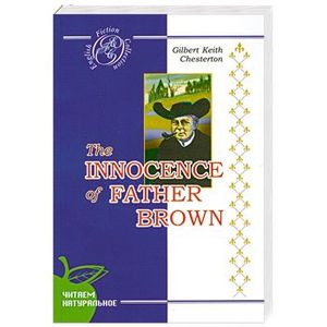 The Innocence of Father Brown. Простодушие отца Брауна. Детективные новеллы на английском языке