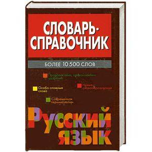 скачать справочник русского языка на андроид