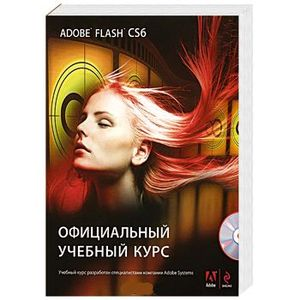 Adobe Flash CS6 (+CD)