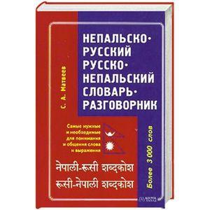Матвеев сергей александрович непальско-русский - русско-непальский словарь-разговорник