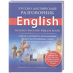 Русско-английский разговорник. Russian-English Phrase Book
