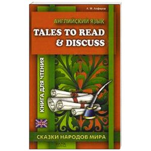 Английский язык. Tales to Read and Discuss = Сказки народов мира