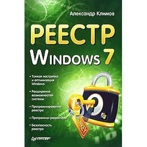 Реестр Windows 7