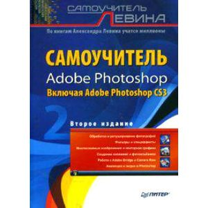 Самоучитель Adobe Photoshop