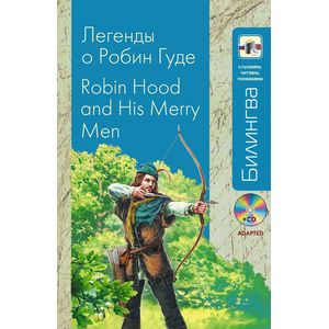 Легенды о Робин Гуде (+ CD-ROM) / Robin Hood and His Merry Men
