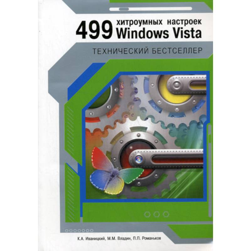 499 хитроумных настроек Windows Vista