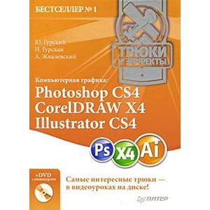 Компьютерная графика. Photoshop CS4, CorelDRAW X4, Illustrator CS4 (+ DVD-ROM)