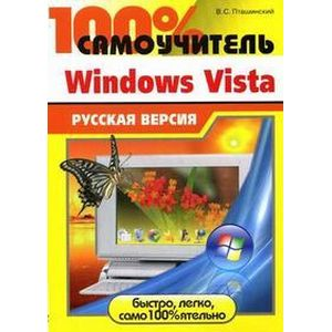 Windows Vista: русская версия