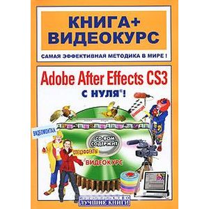 Adobe After Effects CS3 с нуля! (+CD)
