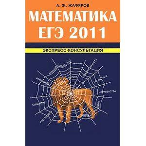 Название: самое полное издание типовых вариантов заданий егэ: 2012: математика автор: высоцкий ир, гущин дд