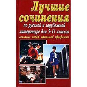 лучшие сочинения русской литературы