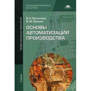 Автоматизация Производства Учебник