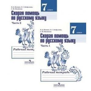 Языку класс 1 янченко помощь гдз по русскому 7 скорая