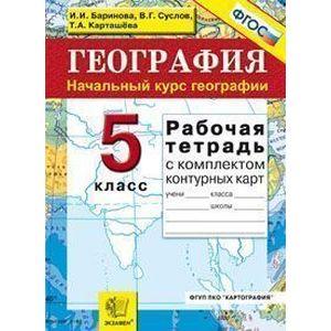 Рабочая гдз по тетрадь географий фгос класс 5