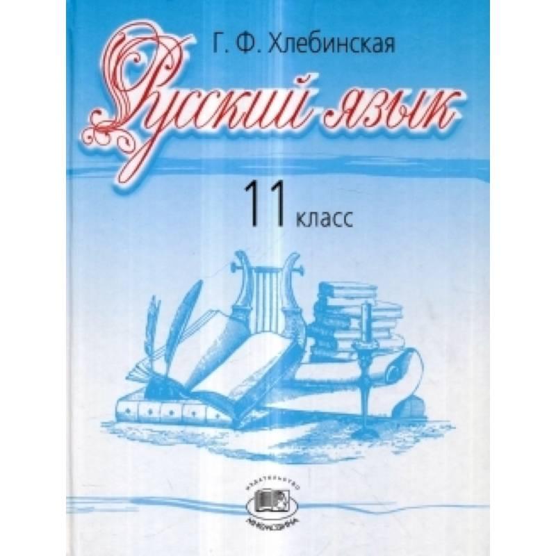 и по профильный русскому языку уровни гдз хлебинская 10 класс базовый
