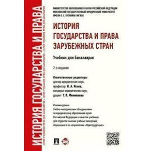 История Отечества Государства И Права Учебник