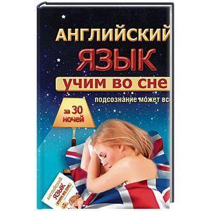 Обучение английскому языку во сне