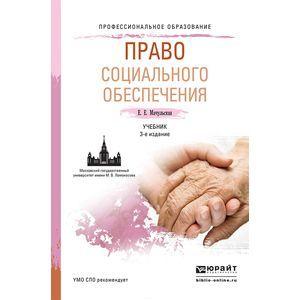 горшков александр писатель право слциального обеспечения