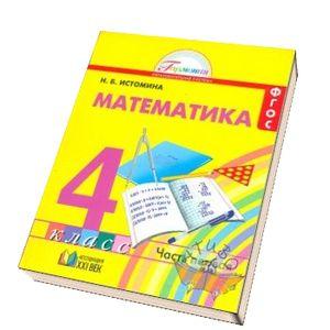 гдз для 4 класса по математике истомина гармония