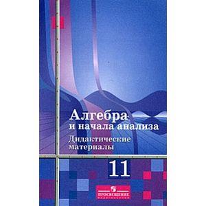 Гдз Дидактические Материалы 10-11 Алгебра И Начала Анализа Шабунин