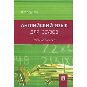 по языку ссузов для для учебника агабекян решебник английскому