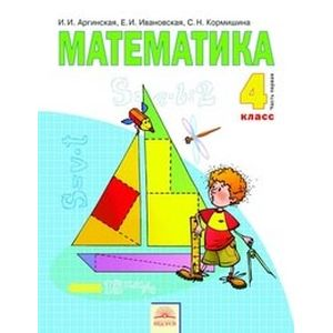 Решебник Для 4 Класса По Математике Аргинская 2 Часть Ответы