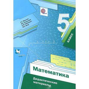В по класс математике материалах мерзляк дидактических 5 гдз