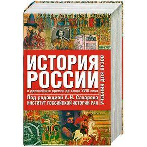 Отзывы о книге история россии.