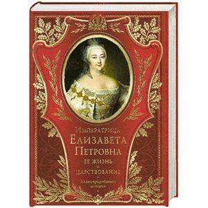 раз завещание императрицы елизаветы петровнытекст противоположной стены