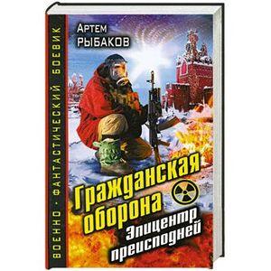 рыбаков артем олегович все книги