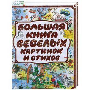 Моя любимая книжка своими руками