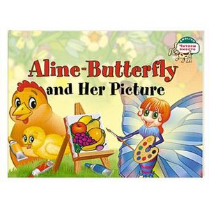 Aline- Butterfly and Her Picture Бабочка Алина и ее картина