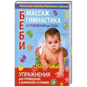 Бебимассаж и бебигимнастика От рождения до трех лет