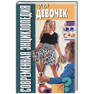 информация современная энциклопедия для девочек 1997 волчек ПВХ выполнен соответствии