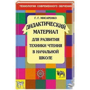 Дидактический материал г г мисаренко