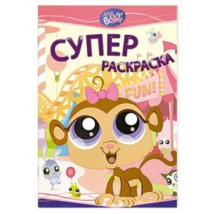 Littlest Pet Shop. Суперраскраска