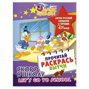 Скоро в школу / Let's Go to School. Англо-русский словарик с героями Disney