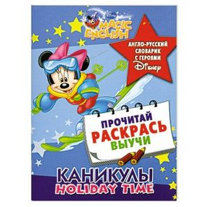Holiday Time. Англо-русский словарик с героями Disney