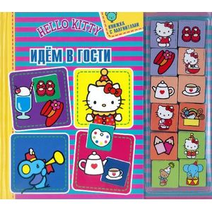 Hello Kitty:Идем в гости.Книжки с магнитами