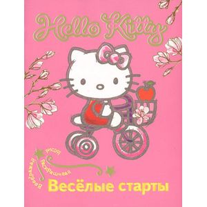 Hello Kitty. Весёлые старты