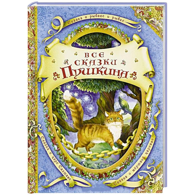 сказки пушкина чай