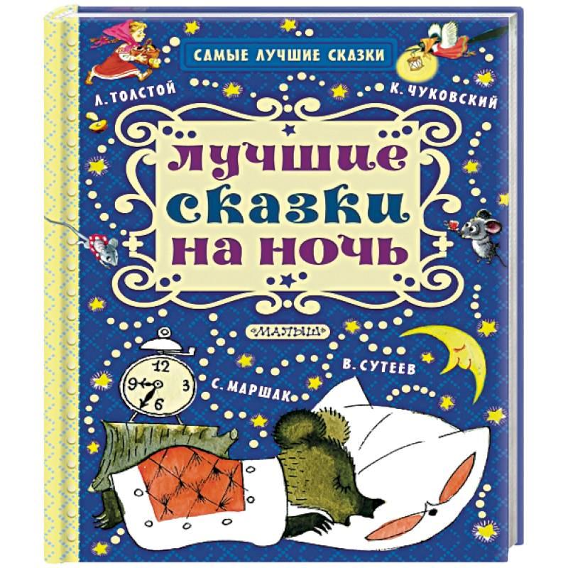 сценки для детей на английском на новый год