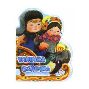детская книжка танечка и ванечка парфюм очень четким