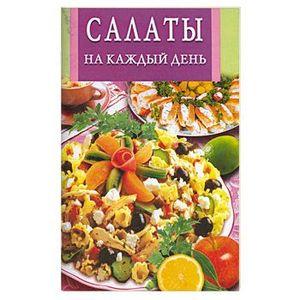 Вкусные недорогие салаты на каждый день